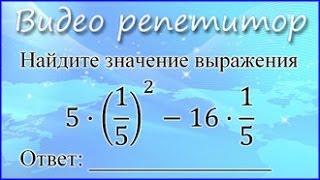 Видео уроки ОГЭ 2015 по математике. Задания 1 (ГИА-9)(2 задания ОГЭ 2015 по математике от авторов курса Видео репетитор, решение демоверсии ОГЭ (ГИА) и аналогичного..., 2014-04-04T06:50:21.000Z)