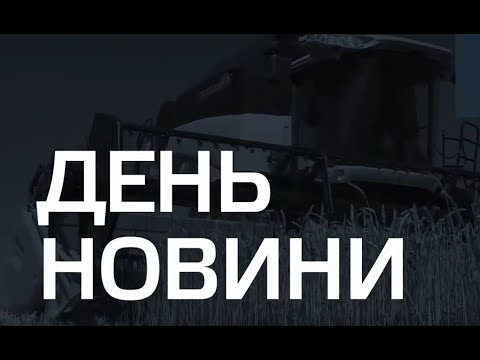 Телеканал TV5: День. Новини 11.08.2020 17:00