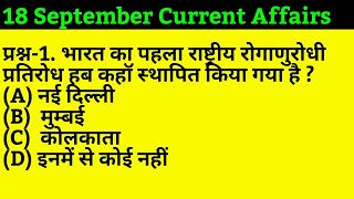 18 September Current Affairs Pdf and Quiz useful for SSC BANK RAILWAY UPSC POLICE