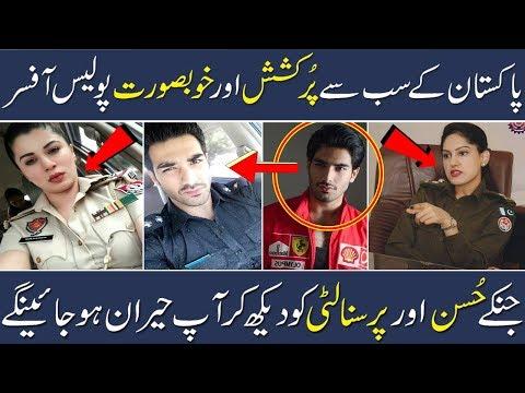 Beautiful And Attractive Pakistani Police Officers | Pakistani Beautiful Women | Urdu | Shan Ali TV