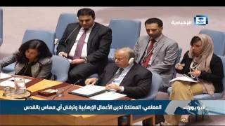 مجلس الأمن يحمل إسرائيل مسؤولية الانتهاكات بحق المسجد الأقصى