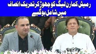 Dr Ramesh Kumar Joins PTI   Press Conference   7 April 2018   Dunya News