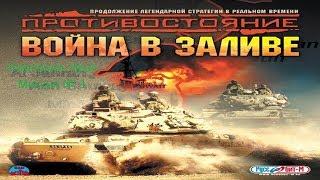 Противостояние: Война в заливе (1)
