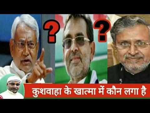 #politics #Bihar #NDA कुशवाहा की पार्टी तोड़ने वालों को कड़ी फ़टकारा,मामला गम्भीर ..Breaking News Bihar