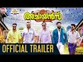 Achayans Malayalam Movie Official Trailer Jayaram, Unni Mukundan, Prakash Raj, Amala Paul