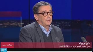 بشير بن بركة: رئيس معهد