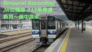【走行音】 JR伯備線 213系普通 [新見→備中高梁] Binaural Recording