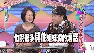 2015.11.19康熙來了 女神與姐妹淘私密大爆料 thumbnail