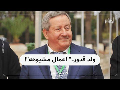 دفع نصف مليون أورو لصحفي من أجل تلميع صورته #ولد_قدور يقوم بأعمال مشبوهة خارج الوطن تابع التفاصيل