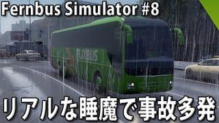リアルな睡魔で事故多発 【Fernbus Simulator 実況 #8】 thumbnail