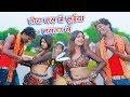 Tora Nas Me Suiya -  तोरा नस में सुईया लगतउ गे - Bansidhar Chaudhary - JK Yadav Films thumbnail
