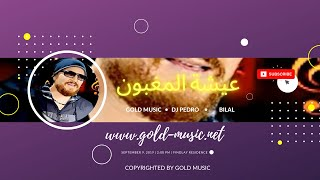 Download Video Cheb Bilal - Ila Khttak Jibek Garré MP3 3GP MP4