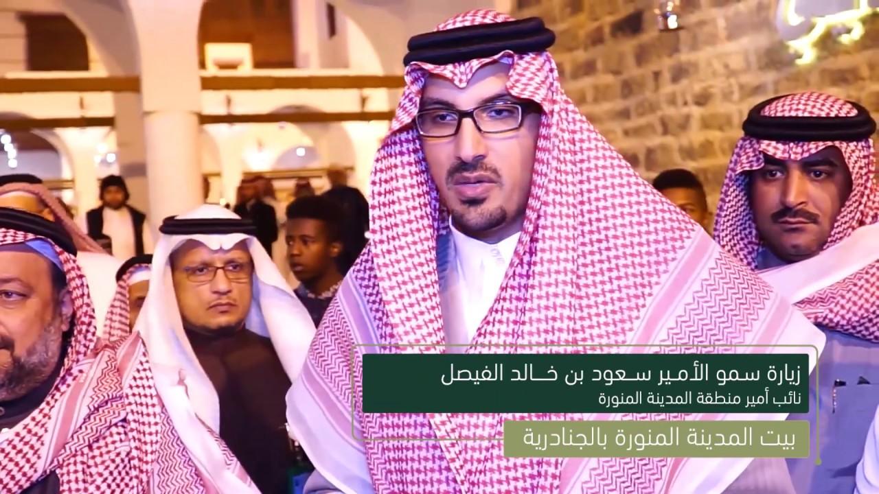 سمو الأمير سعود بن خالد الفيصل نائب أمير منطقة المدينة المنورة يزور بيت المدينة بالجنادرية33 Youtube
