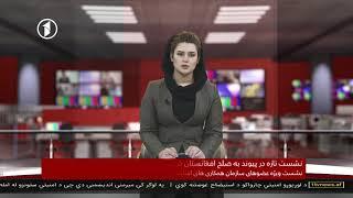 Afghanistan Dari News 11.09.2018 خبرهای افغانستان