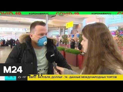Большая часть зараженных коронавирусом россиян вернулись из Италии - Москва 24