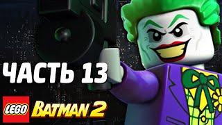 LEGO Batman 2: DC Super Heroes Прохождение - Часть 13 - НЕОЖИДАННЫЙ ПОВОРОТ!
