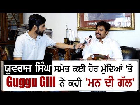 Yuvraj Singh ਸਮੇਤ ਕਈ ਹੋਰ ਮੁੱਦਿਆਂ 'ਤੇ Guggu Gill ਨੇ ਕਹੀ 'ਮਨ ਦੀ ਗੱਲ'