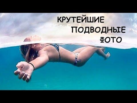 Подводное фото голые