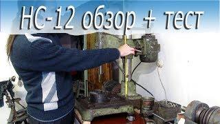 Обзор и тест настольного сверлильного станка НС-12