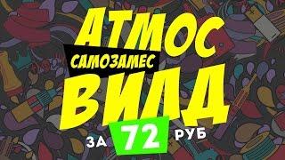 Атмос Вилд за 72 рубля | Рецепт самозамеса | Atmose Wild | TPA рецепты