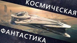 ДЖОН СКАЛЬЦИ Обреченные на победу / КОСМИЧЕСКАЯ ФАНТАСТИКА