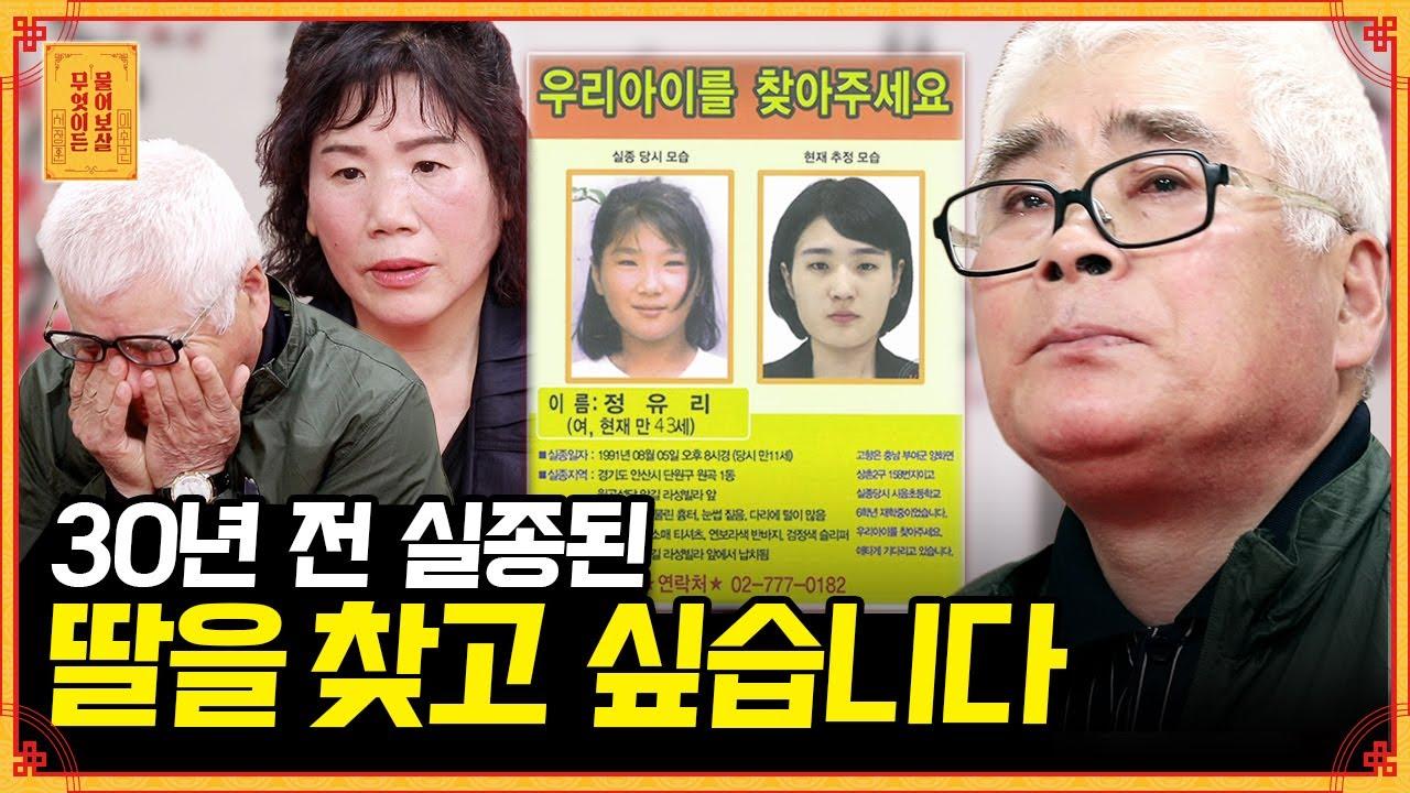 흔적도 없이 사라진 딸.. 30년 전 실종된 딸 '정유리'를 찾습니다 [무엇이든 물어보살] | KBS Joy 210531 방송