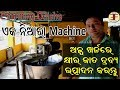 How to produce Dairy product in low cost(Dairy Farming in Odisha).