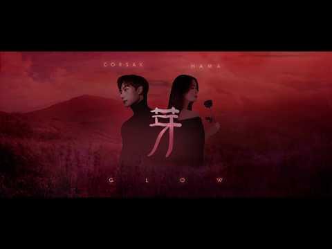 CORSAK – glow 芽 (feat. HAMA)