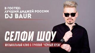 СЕЛФИ ШОУ - part#3 - Лучший DJ России. Музыкальный клип с группой
