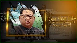 Ким Чен Ын (Правдивая история) (Часть 1 из 2) (1080p)