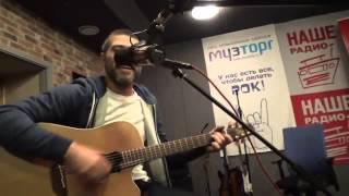 Танцуй (Акустика) - Александр Васильев (Сплин) в эфире Нашего радио 12.12.2014