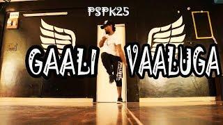 gaali vaaluga song dance choreography -  Agnyaathavaasi Songs| Pawan Kalyan