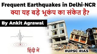 Frequent Earthquakes in Delhi - Know reasons behind it? Will a major earthquake hit Delhi in future?