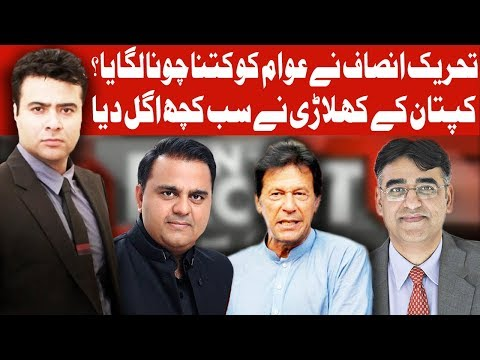 On The Front with Kamran Shahid | 4 February 2019 | Dunya News