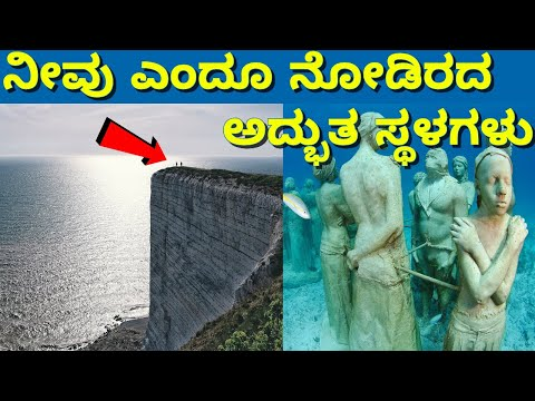 Most Beautiful Places in the World || KKTV KANNADA