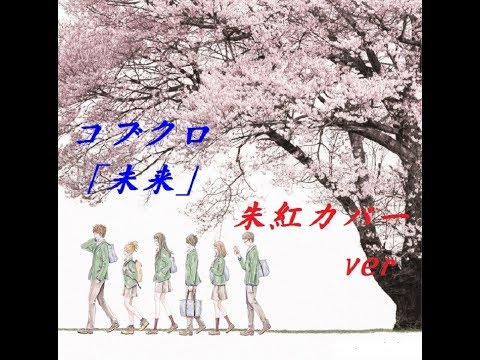 orange EDテーマ コブクロ 「未来」 再録  コミックスver ~朱紅~