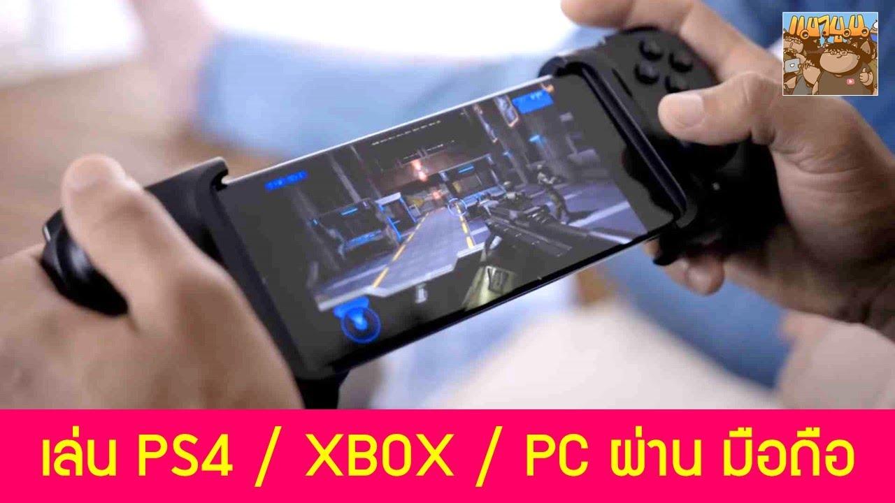 รีวิวจอย Razer Kishi สำหรับ Remote Play PS4 / XBOX / PC เล่นเกม มือถือ Android iOS