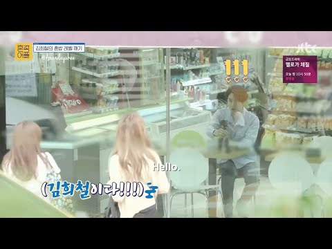 (ENG SUB) HONLIFE KIM HEECHUL EP 2 - Fans Shocked By Heechul Appearance At Convenience Store