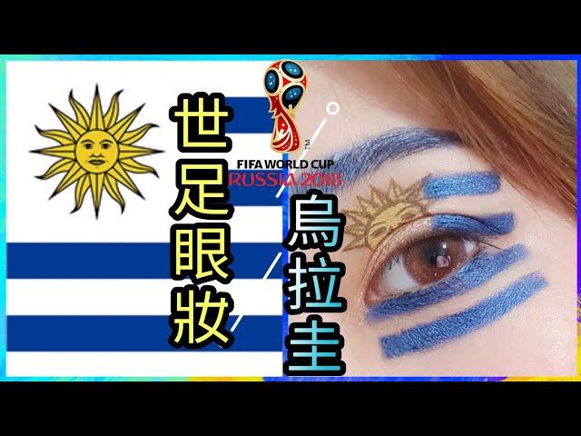 2018????????-???????????| FIFA WORLD CUP URUGRAY EYEMAKEUP TUTORIAL-  |Tinas Beauty Way ??