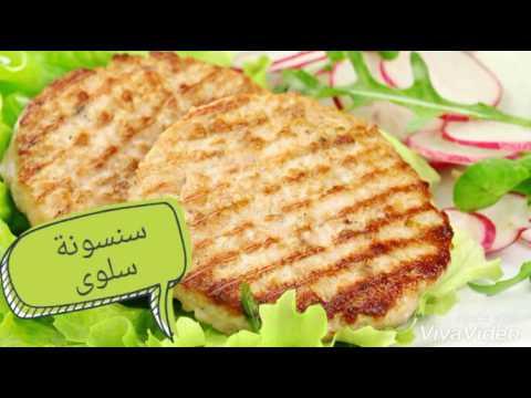 اسهل طريقة لعمل برجر الدجاج المشوى بطعم البهارات العربية لازم تجربوووه Youtube