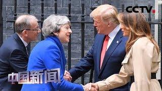 [中国新闻] 媒体焦点 特朗普访英难掩分歧 英媒:或加深英国政治的分裂 | CCTV中文国际