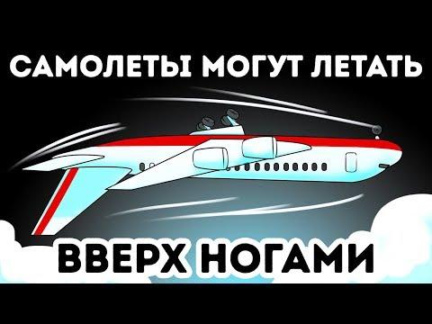 Почему некоторые самолеты умеют летать вверх ногами?