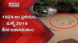 Kerala Floods LIVE: Heavy Rains & Floods Hit Kerala    Mahaa Entertainment