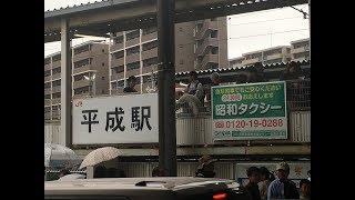 平成最後の日 JR豊肥本線 平成駅来訪