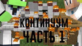 "Minecraft сериал ""Континуум"" - 1 серия"