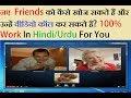 Free Video Call Online No Registration In Hindi/Urdu