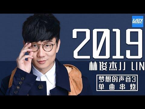 [ 超人气!] 林俊杰 JJ Lin 《梦想的声音3》单曲合辑 Sound of My Dream Music Album /浙江卫视官方HD/