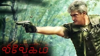 Vivegam Official Trailer | Release is too Close! | Ajith | Siva | Anirudh | TK 260