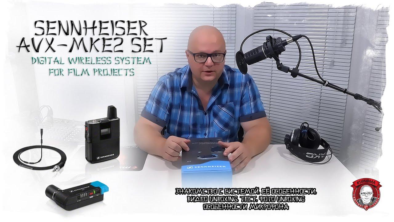 3 фев 2015. Sennheiser me 2 us – профессиональный петличный микрофон для радиосистемы sennheiser, однако, этот микрофон может быть использован и с обычной видеокамерой б.