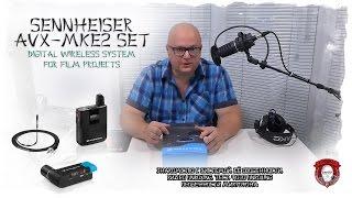Sennheiser AVX-MKE2 - беспроводная цифровая система. Обзор, unboxing (видео и фото), микрофон MKE 2